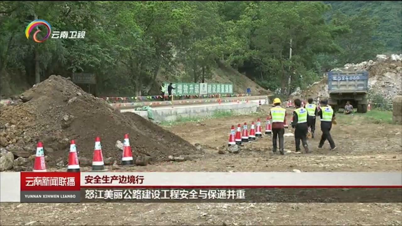 [云南新闻联播]安全生产边境行:怒江美丽公路建设工程安全与保通并重