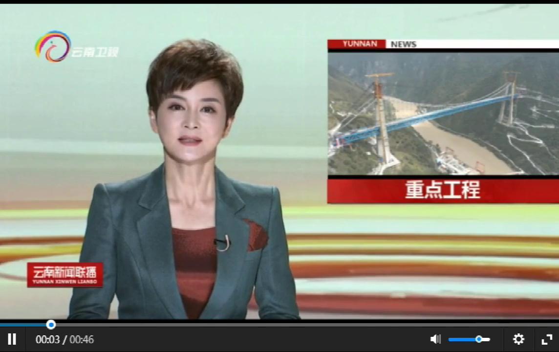 [云南新闻联播]丽香铁路金沙江特大桥顺利合龙
