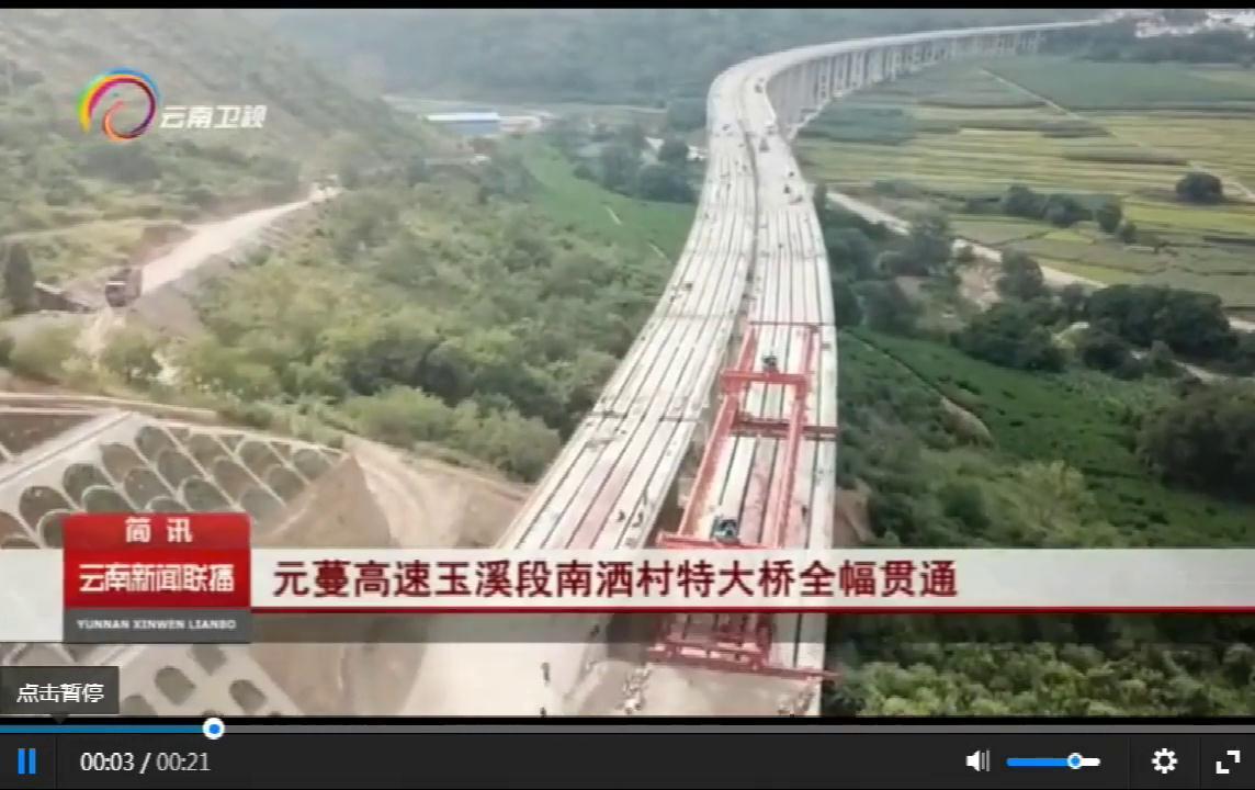 [云南新闻联播]元蔓高速玉溪段南洒村特大桥全幅贯通