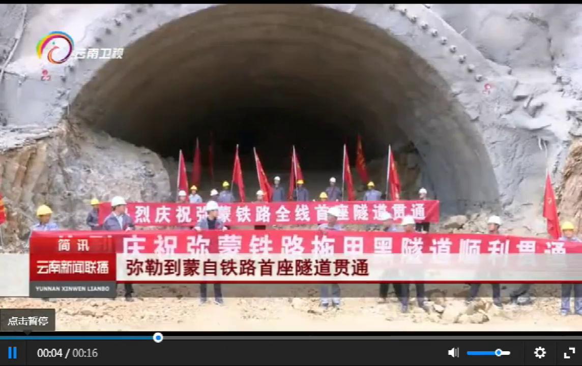 [云南新闻联播]弥勒到蒙自铁路首座隧道贯通