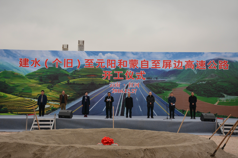 建水(个旧)至元阳 蒙自至屏边高速公路 举行开工仪式