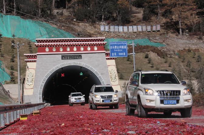 白马雪山隧道建成通车 香德二级公路全